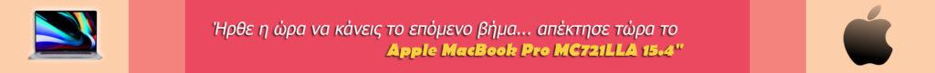 [Buychoice.gr]: Διάλεξε στην πιο εκπληκτική τιμή της αγοράς ένα Refurbished Apple MacBook Pro 1