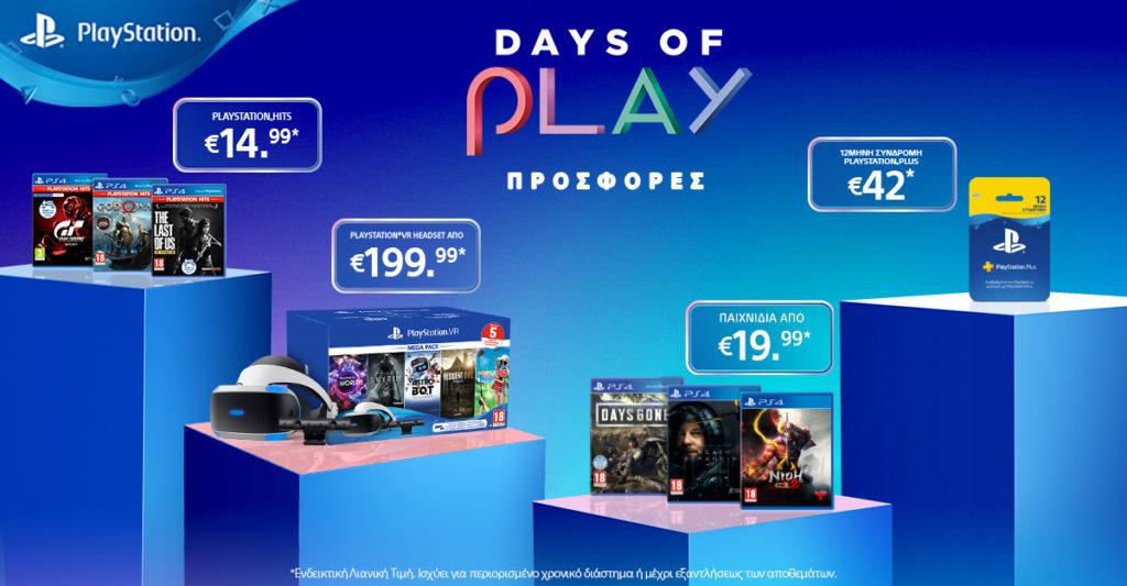 Οι «Days of Play» επέστρεψαν στο Sony PlayStation για ακόμη περισσότερη διασκέδαση! 1