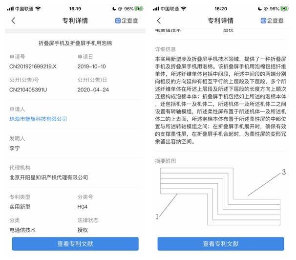 Ιδέα για πτυσσόμενο τηλέφωνο και από την Meizu 1