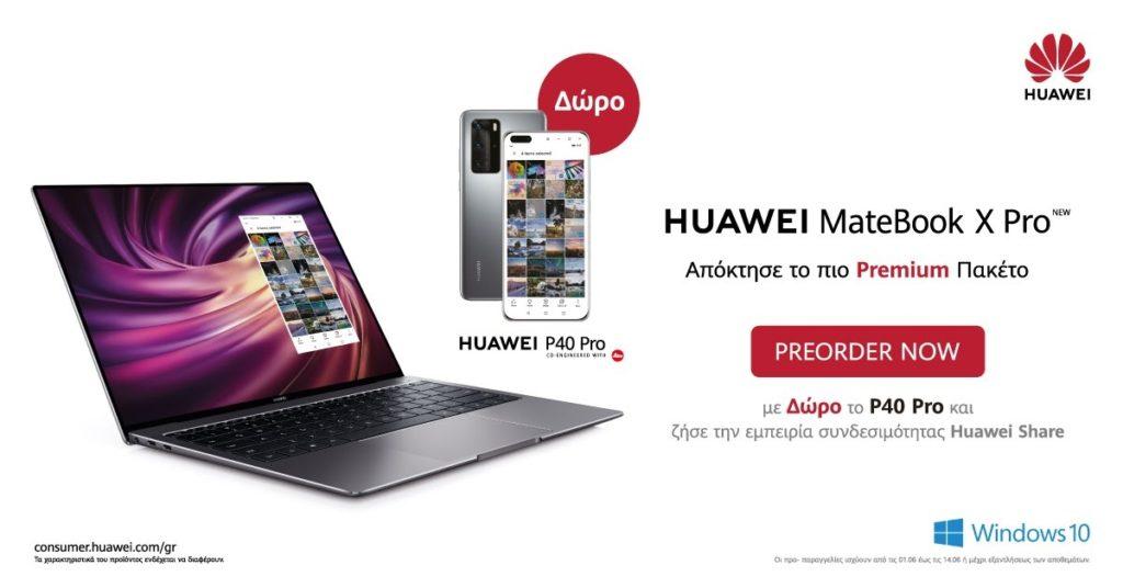 Tα νέα premium laptops MateBook X Prο και  MateBook 13 της Huawei, όπως και το απίθανο Huawei MatePad Pro είναι εδώ! Οι προπαραγγελίες με τα απίστευτα Δώρα ξεκίνησαν! 1