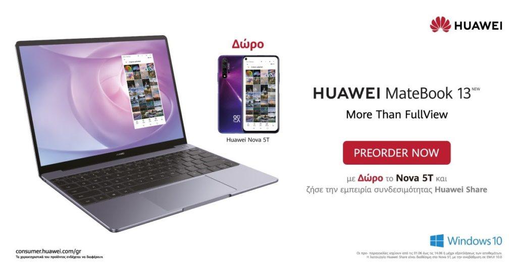 Tα νέα premium laptops MateBook X Prο και  MateBook 13 της Huawei, όπως και το απίθανο Huawei MatePad Pro είναι εδώ! Οι προπαραγγελίες με τα απίστευτα Δώρα ξεκίνησαν! 3