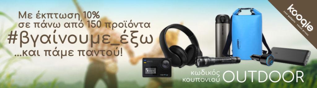 [Kooqie.com]: Με έκπτωση 10% πάνω από 150 προϊόντα 1