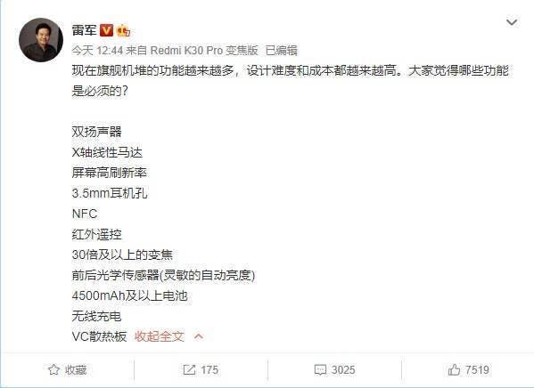 Ο διευθύνων σύμβουλος της Xiaomi αποκάλυψε τις λεπτομέρειες του επερχόμενου τηλεφώνου Mi 10 Pro Plus 1