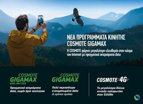 Νέα προγράμματα κινητής COSMOTE GIGAMAX για ιδιώτες & επιχειρήσεις 1