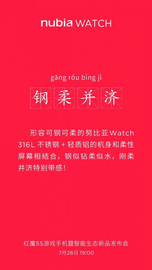 Παράλληλα με το Red Magic 5S, η nubia θα ανακοινώσει και ένα νέο smartwatch 1