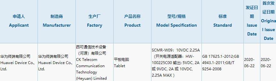 Το νέο tablet της Huawei έχει πιστοποίηση 3C και υποστηρίζει γρήγορη φόρτιση 22,5W 1