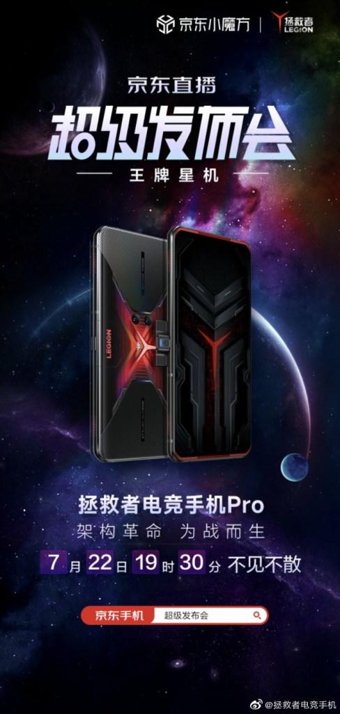 Η σχεδίαση του Legion Gaming Phone Pro από όλες τις πλευρές παρουσιάζεται σε επίσημο διαφημιστικό υλικό 3