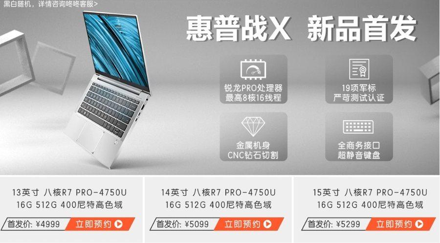 Το HP War X Ryzen Edition με επεξεργαστή Ryzen 7 Pro κυκλοφόρησε στην Κίνα 1