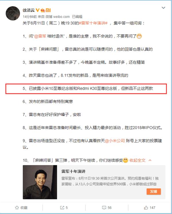 Λέτε να δούμε από την Xiaomi στις 11 Αυγούστου και το Mi MIX 4; 1