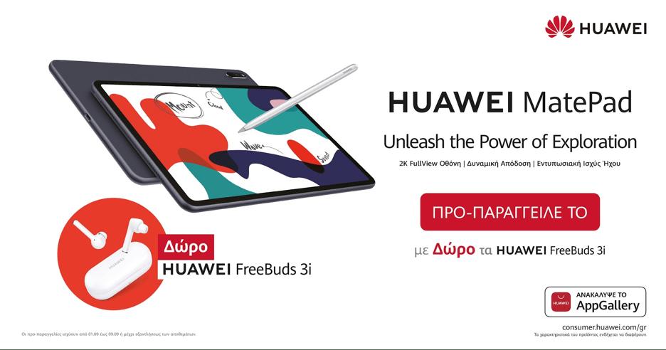P Smart S και MatePad: η Huawei λανσάρει δύο νέα ακαταμάχητα προϊόντα, αποκτήστε τα τώρα με μοναδικά δώρα με κάθε προπαραγγελία! 1