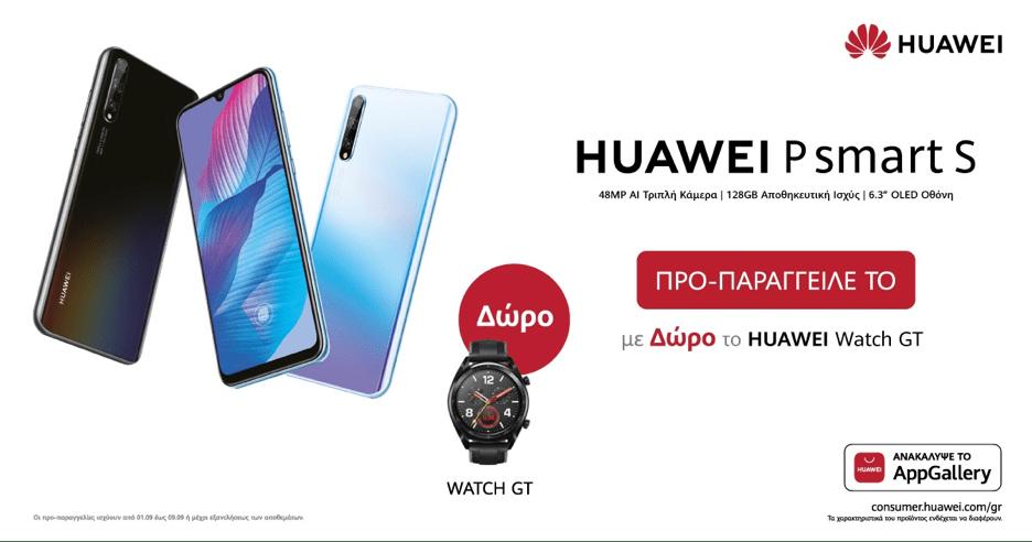 P Smart S και MatePad: η Huawei λανσάρει δύο νέα ακαταμάχητα προϊόντα, αποκτήστε τα τώρα με μοναδικά δώρα με κάθε προπαραγγελία! 2