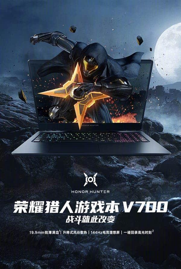Το καλύτερο και πιο πρόσφατο gaming laptop, είναι μάλλον το Honor Hunter Gaming Notebook V700 Series! 1
