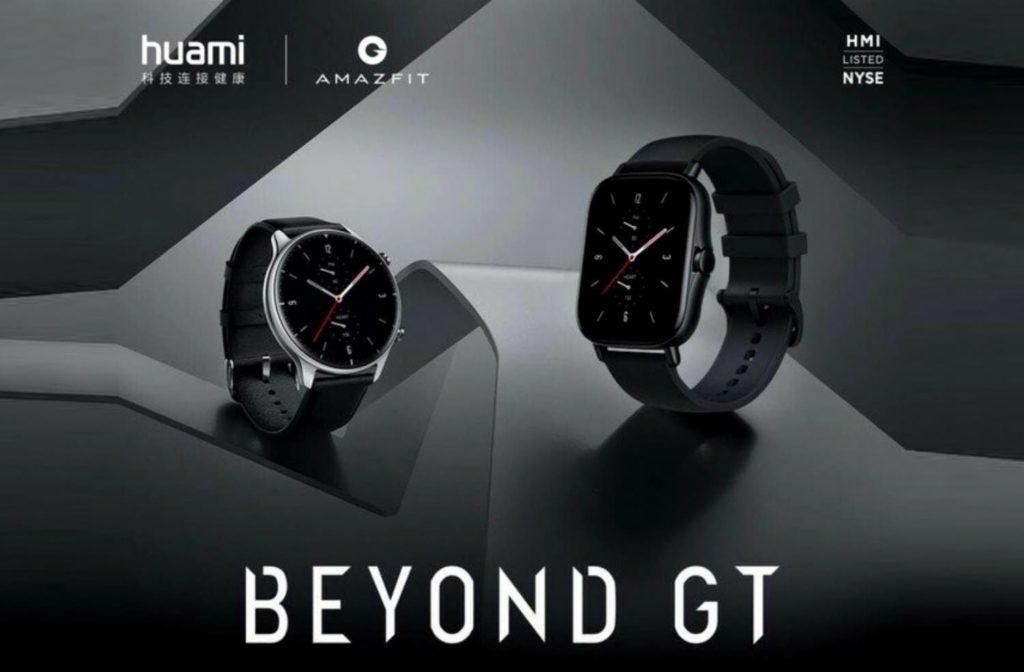 Σημειώστε το, στις 22/09 αποκαλύπτονται τα νέα Amazfit GTR 2 και GTS 2 1