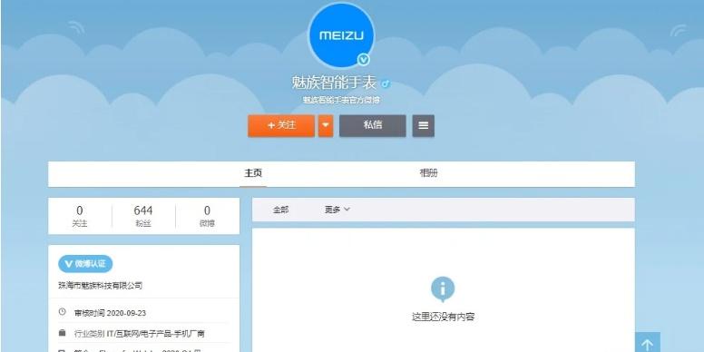 Aπό την Meizu καταχωρήθηκε στο Weibo ένα Smartwatch που θα κυκλοφορήσει το τέταρτο τρίμηνο του 2020 1