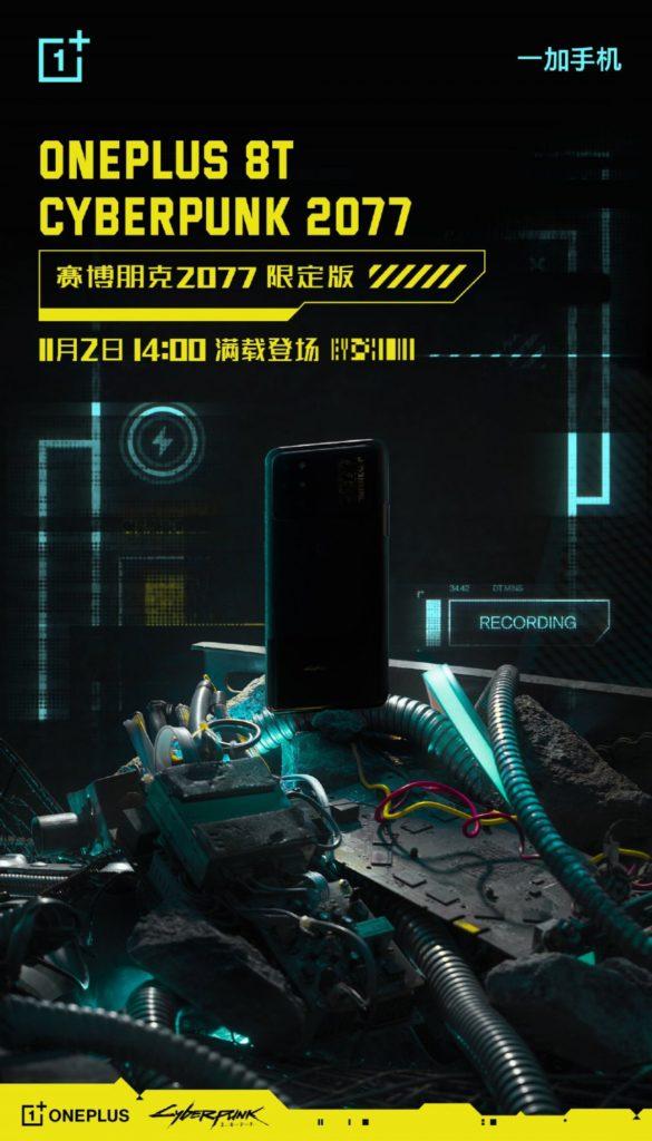 Η έκδοση Cyberpunk 2077 του OnePlus 8T θα φτάσει στις 2 Νοεμβρίου 1