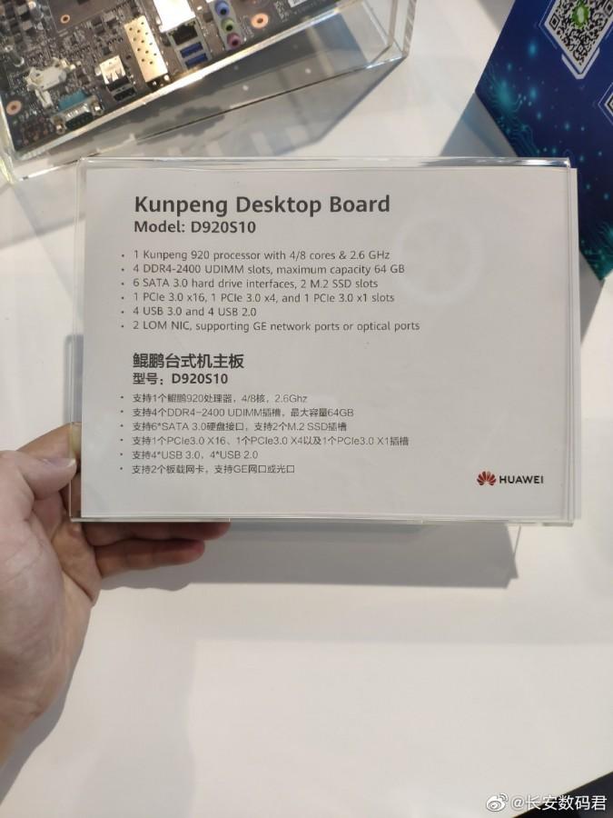 Τολμά με την σειρά της και η Huawei να δημιουργήσει ένα PC με το δικό της chip 1