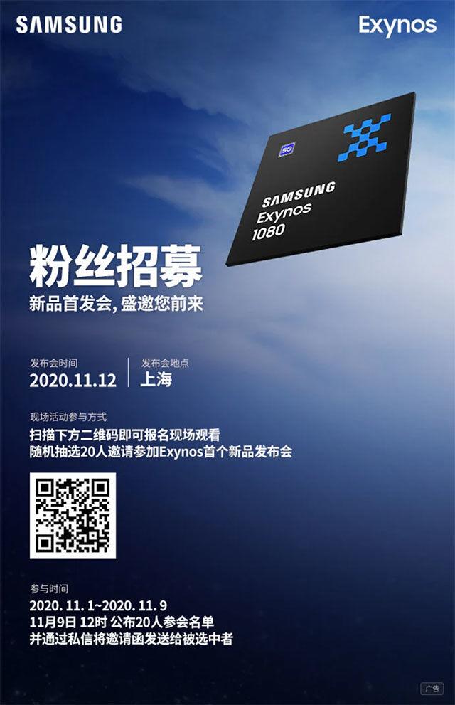 Η Samsung παρουσιάζει το επόμενο chip για τηλέφωνα Galaxy μεσαίας κατηγορίας στις 12 Νοεμβρίου 1