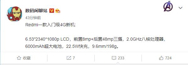 Δεν αργεί η στιγμή κυκλοφορίας ενός νέου μοντέλου της Redmi με μπαταρία 6000mAh 1