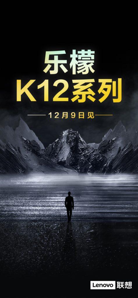 Η Lenovo αναφέρεται πάλι στην νέα σειρά Lemon K12 και μαθαίνουμε πως θα ανακοινωθεί στις 9/12 1