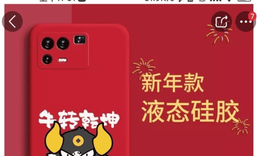 Αλλάζει ο σχεδιασμός της πίσω κάμερας στο Xiaomi Mi 11 Pro 1